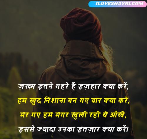 intezaar shayari in hindi